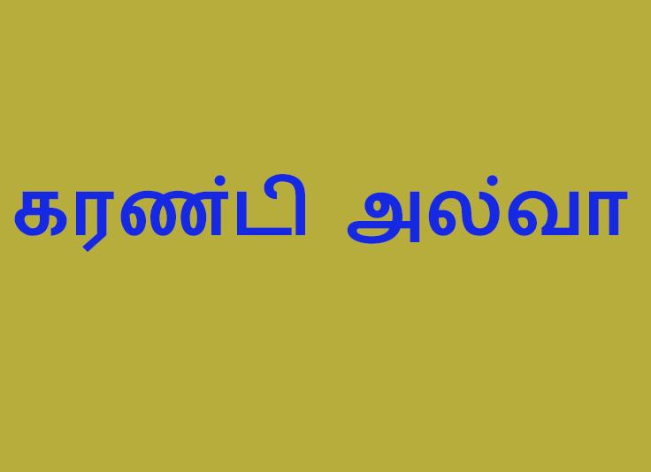 கரண்டி அல்வா