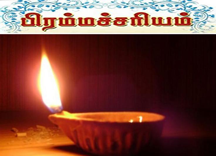 பிரம்மச்சரியம்