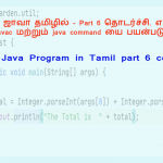 java command in tamil