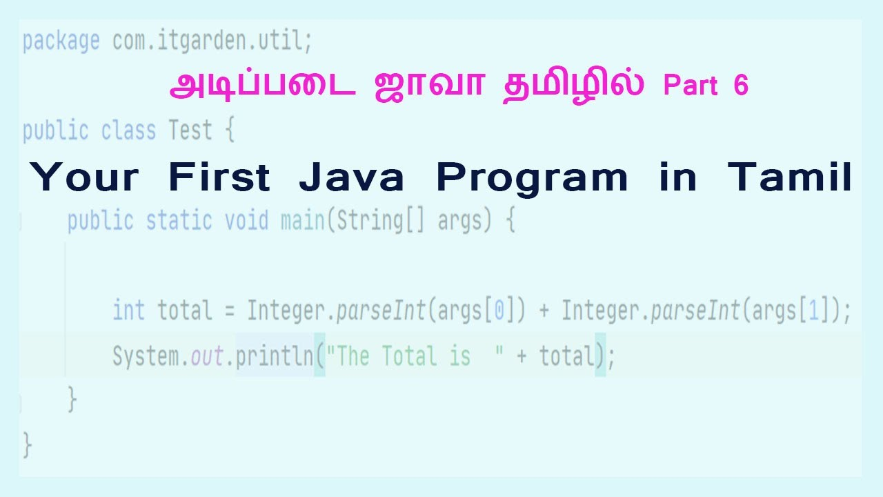 First java program in tamil