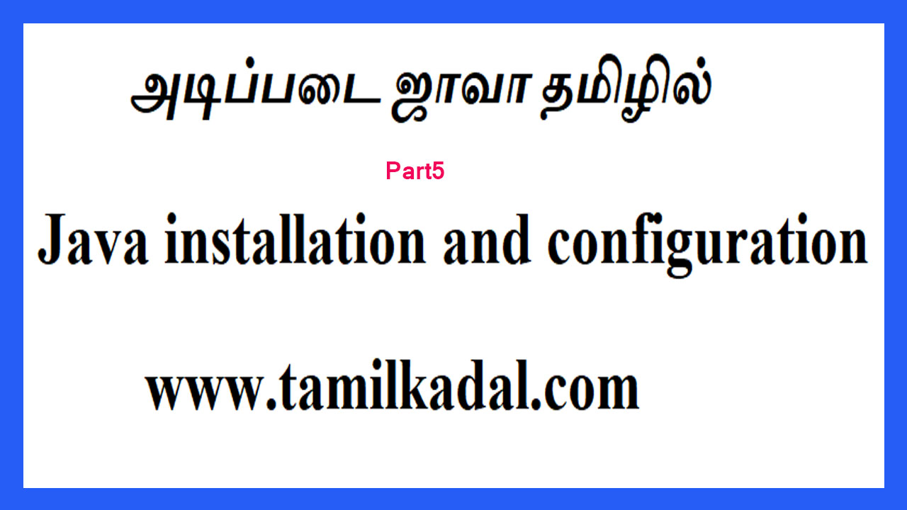 Java installation in tamil