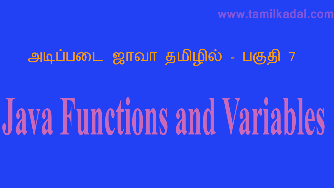 Java functions and variables in tamil