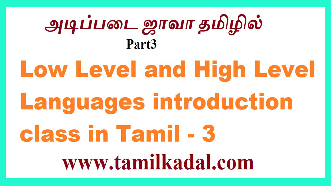 அடிப்படை ஜாவா தமிழில் – Low level and high-level Languages introduction class in Tamil 3