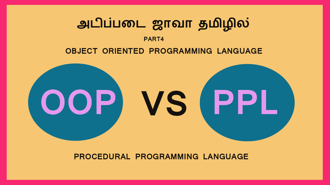 அடிப்படை ஜாவா தமிழல் – Part 4 Procedural Programming vs Object-Oriented Programming