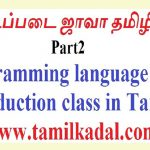 programming language in tamil