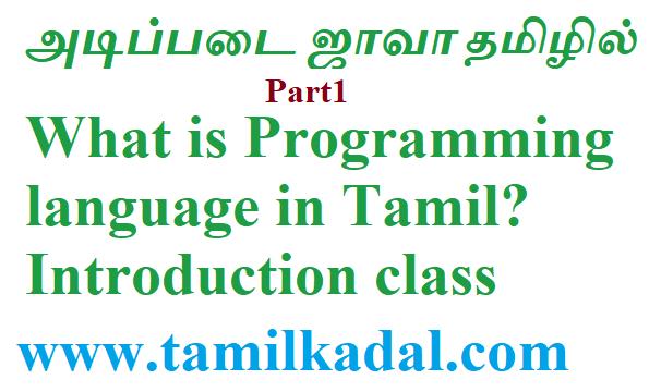 அடிப்படை ஜாவா  தமிழில். What is Programming language introduction class in Tamil – 1